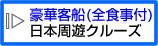 外国客船(全食事付)日本周遊クルーズ